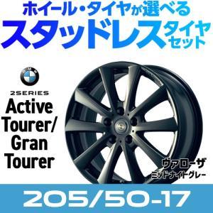 BMW スタッドレスタイヤ・アルミホイール 4本セット 205/50-17  BMW 2シリーズ アクティブツアラー グランツアラー F45 F46 用|macars-onlineshop