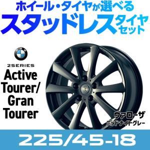 BMW スタッドレスタイヤ・アルミホイール 4本セット 225/45-18  BMW 2シリーズ アクティブツアラー グランツアラー F45 F46 用|macars-onlineshop