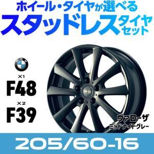 BMW スタッドレスタイヤ・アルミホイール 4本セット 205/60-16  BMW X1 F48、X2 F39 用|macars-onlineshop