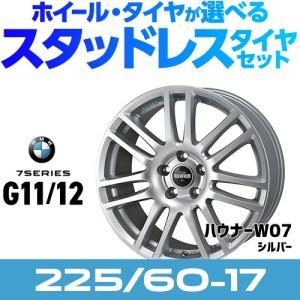 BMW スタッドレスタイヤ・アルミホイール 4本セット 225/60-17  BMW 7シリーズ G11 G12 M/C前 用 macars-onlineshop