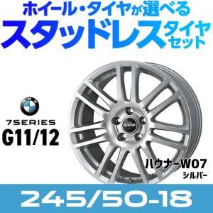 BMW スタッドレスタイヤ・アルミホイール 4本セット 245/50-18  BMW 7シリーズ G11 G12 M/C前 用 macars-onlineshop