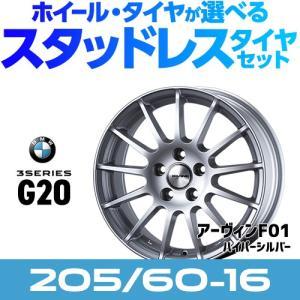BMW スタッドレスタイヤ・アルミホイール 4本セット 205/60-16  BMW 3シリーズ G20 用|macars-onlineshop