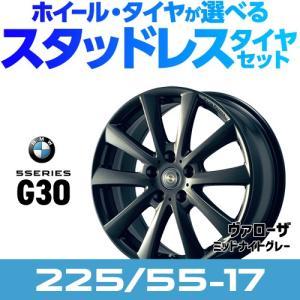 BMW スタッドレスタイヤ・アルミホイール 4本セット 225/55-17  BMW 5シリーズ G30 用|macars-onlineshop