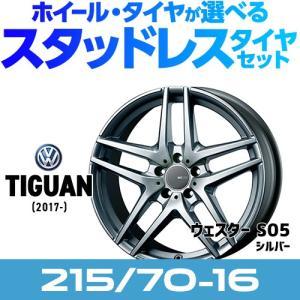 フォルクスワーゲン スタッドレスタイヤ・アルミホイール 4本セット 215/70-16  VW ティグアン 2017年以降 用|macars-onlineshop
