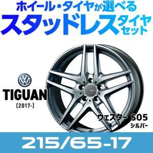 フォルクスワーゲン スタッドレスタイヤ・アルミホイール 4本セット 215/65-17  VW ティグアン 2017年以降 用|macars-onlineshop