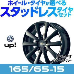 フォルクスワーゲン スタッドレスタイヤ・アルミホイール 4本セット 165/65-15  VW up! アップ用|macars-onlineshop
