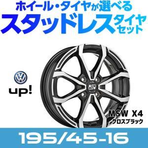 フォルクスワーゲン スタッドレスタイヤ・アルミホイール 4本セット 195/45-16  VW up! アップ用|macars-onlineshop