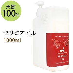 セサミオイル 1000ml アーユルヴェーダ 天然100% 無添加 ボタニカルオイルの商品画像|ナビ