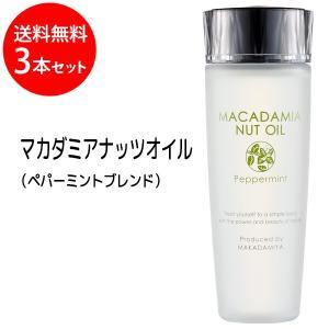 マカダミアナッツオイル(ペパーミントブレンド) 容量 : 80ml 成分 : マカダミアナッツ油、ハ...