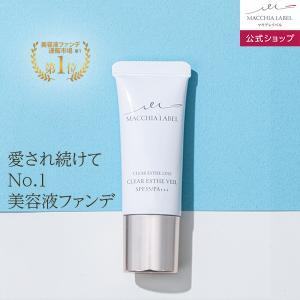 マキアレイベル 公式 薬用クリアエステヴェール 13mL(1~1.5ヶ月分)|ファンデーション ツヤ肌 40代 50代 リキッドファンデーション トライアル UVの画像