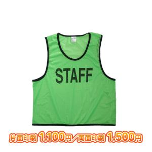 ビブス プリント入りメッシュ生地 スタッフ 審判|maccut