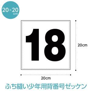 背番号ゼッケン(ふち縫いタイプ) W20cm×H20cm|maccut