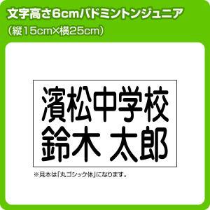 バドミントンゼッケン(ジュニア用)  文字の高さ6cmに対応 W25cm×H15cm
