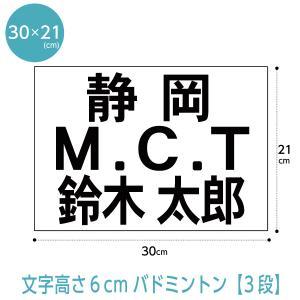 バドミントンゼッケン(3段レイアウト)  文字の高さ6cmに対応 W30cm×H21cm|maccut