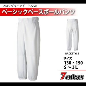 ベースボールベーシックパンツ wundou P-2750|maccut
