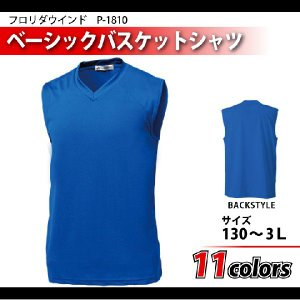 ベーシックバスケットシャツ wundou P-1810|maccut