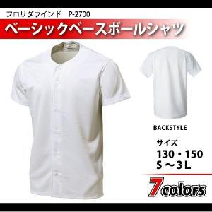 ベースボールベーシックシャツ wundou P-2700|maccut