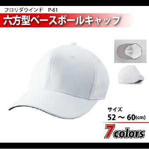 六角型ベースボールキャップ wundou P-81|maccut
