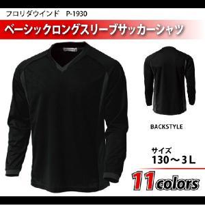 ベーシックロングスリーブサッカーシャツ wundou P-1930|maccut