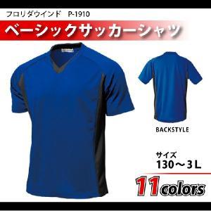 ベーシックサッカーシャツ wundou P-1910|maccut