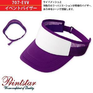 プリントスター Printstar イベントバイザー707-EVV