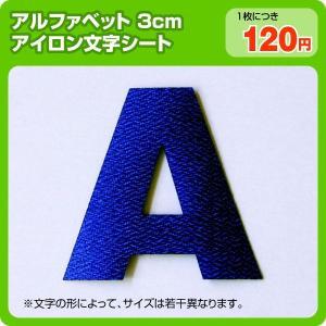 アイロンワッペン アルファベット英字3cm|maccut