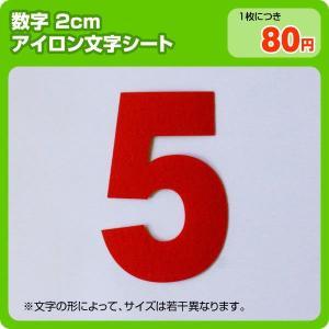 アイロンワッペン数字(2cmサイズナンバー)|maccut