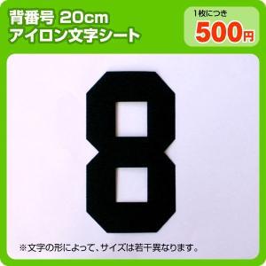 アイロンワッペン数字(20cmサイズナンバー)|maccut