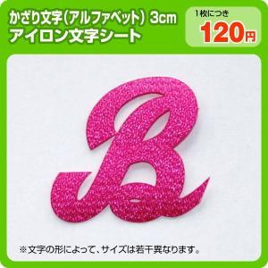 ワッペン飾り文字(アルファベット3cmサイズ)|maccut