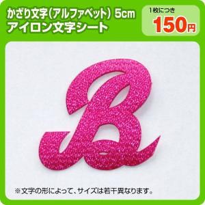 ワッペン飾り文字(アルファベット5cmサイズ)|maccut