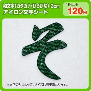ワッペン和文字(カタカナひらがな3cmサイズ)|maccut
