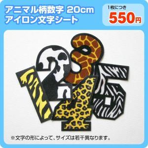 アイロンワッペン カラフルアニマル柄(数字20cm)|maccut