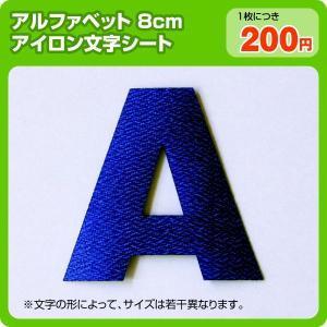 アイロンワッペン文字(8cmサイズアルファベット)|maccut