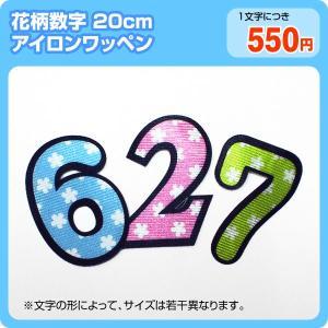 アイロンワッペン カラフル花柄(数字20cm)|maccut