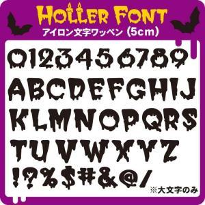 アイロンワッペン 数字アルファベット5cmホラー書体|maccut