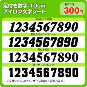 アイロンワッペン 背番号胸番号用足付き10cm|maccut