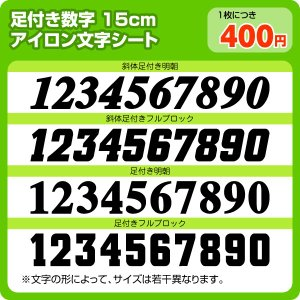 アイロンワッペン 背番号胸番号用足付き15cm|maccut