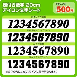 アイロンワッペン 背番号胸番号用足付き20cm|maccut