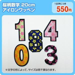 アイロンワッペン カラフル桜柄(数字20cm)|maccut