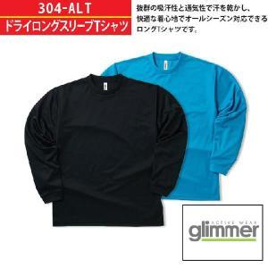 ドライロングスリーブTシャツ 304-ALT|maccut