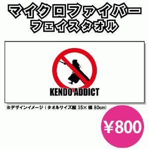 剣道中毒タオル(35×80cm) フェイスタオル|maccut
