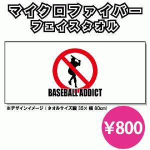 野球中毒タオル(35×80cm) フェイスタオル|maccut