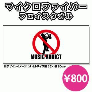 音楽中毒タオル(35×80cm) フェイスタオル|maccut
