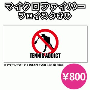 テニス中毒タオル(35×80cm) フェイスタオル|maccut
