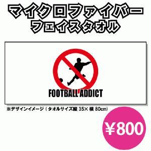 サッカー中毒タオル(35×80cm) フェイスタオル|maccut