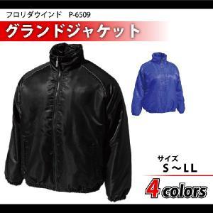 グランドジャケット wundou P-6509|maccut