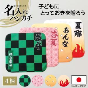 鬼滅の刃風 ハンカチ 名入れ 日本製 20cm角 ギフト 和柄