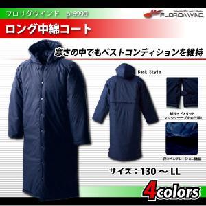 ロング中綿コート wundou P-6990|maccut
