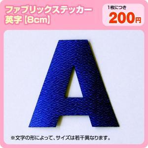 ファブリックシール(布製ステッカー)アルファベット8cmサイズ|maccut