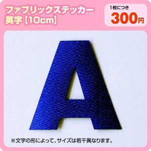 ファブリックシール(布製ステッカー)アルファベット10cmサイズ|maccut